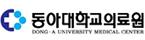 동아대학교의료원