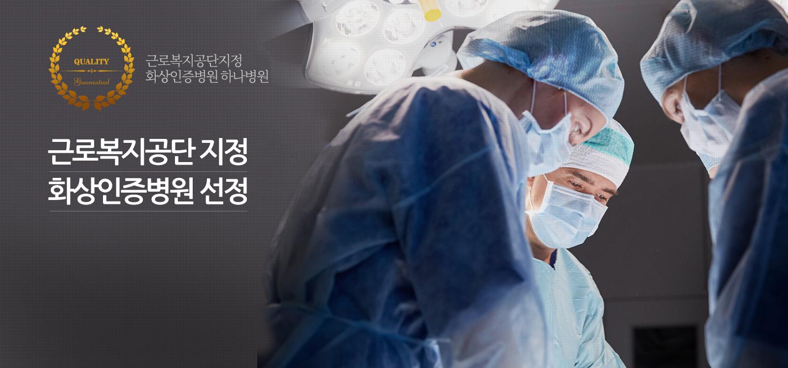 보건복지부지정 3회연속 화상전문병원 선정