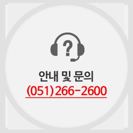안내 및 문의 1층 원무부 (051)266-2600