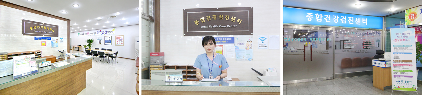 건강검진센터